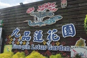 Jiou Pin Lotus Ecological Education Farm
