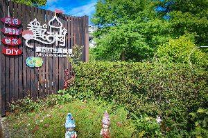 Fairy Story Ecological Farm